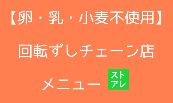 【はま寿司も】回転ずしの卵乳小麦アレルギーっこが食べれるメニュー