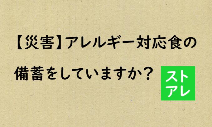 【災害】アレルギー対応食の備蓄をしていますか?食物アレルギー対応の保存食