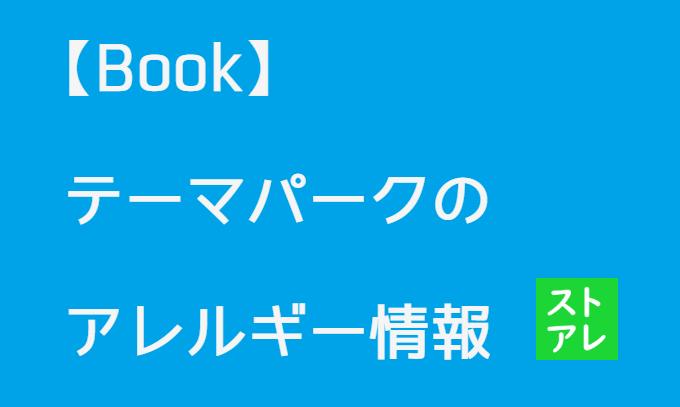 【Book】全国のテーマパークのアレルギー情報が載っている本