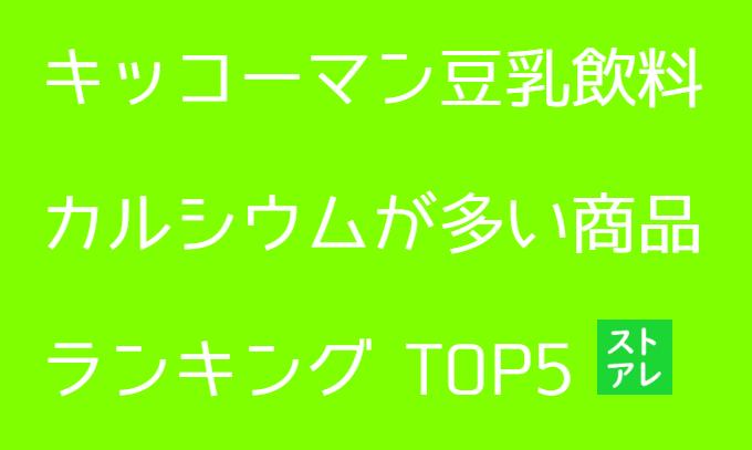 【乳アレルギー】キッコーマン豆乳飲料カルシウムランキング