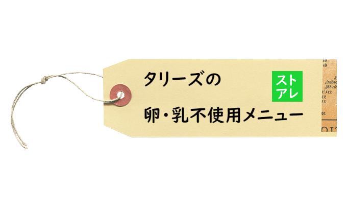 【卵・乳アレルギー】タリーズコーヒーの食べれるメニュー