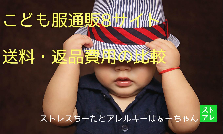 【送料無料】子ども服通販8サイト 送料と返品費用の比較【返品無料】