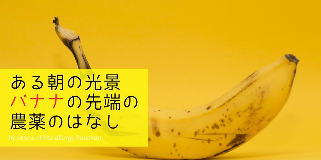 ある朝の光景 バナナの先端はたべる?たべない?