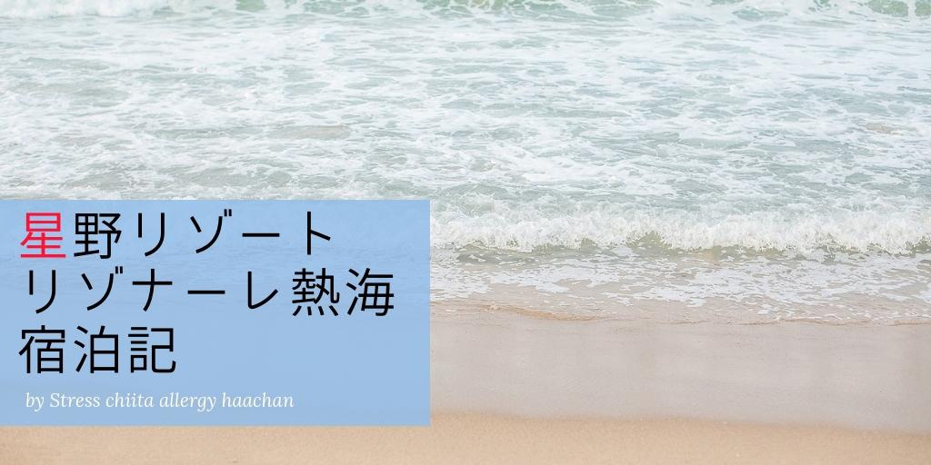 星野リゾート リゾナーレ熱海宿泊記