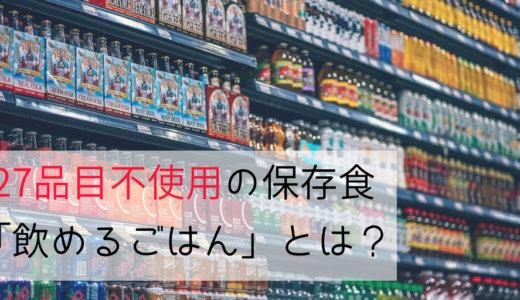 今話題の27品目不使用の保存食「飲めるごはん」とは?