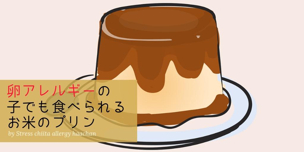 【ニュース】卵アレルギーでも食べられるプリン「輪島プリン千枚田のお米」が新登場