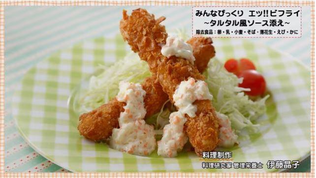 食物アレルギーコンテスト 「エビフライ タルタル風ソースあえ」7品目不使用