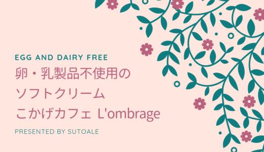 卵・乳製品不使用のソフトクリーム こかげカフェL'ombrage