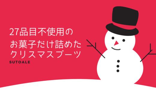 【27品目不使用】アレっ子が食べられるクリスマスブーツ