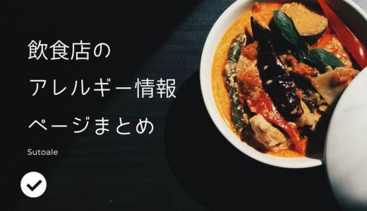 【2019年 全国版】飲食チェーン店のアレルギー情報