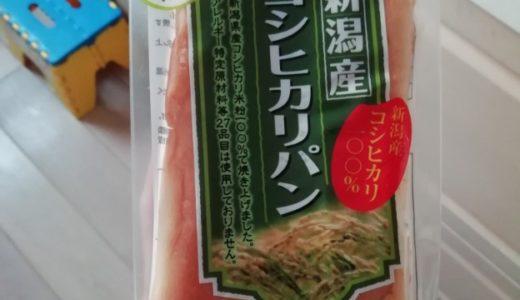 【27品目不使用】コシヒカリパンでトーストをつくってみた!
