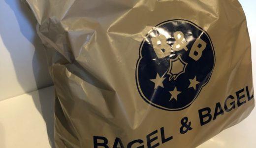 【食物アレルギー】BAGEL&BAGELの卵乳不使用ベーグル8選