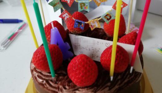 【コージーコーナー】アレルギー対応チョコレートケーキがおいしい!