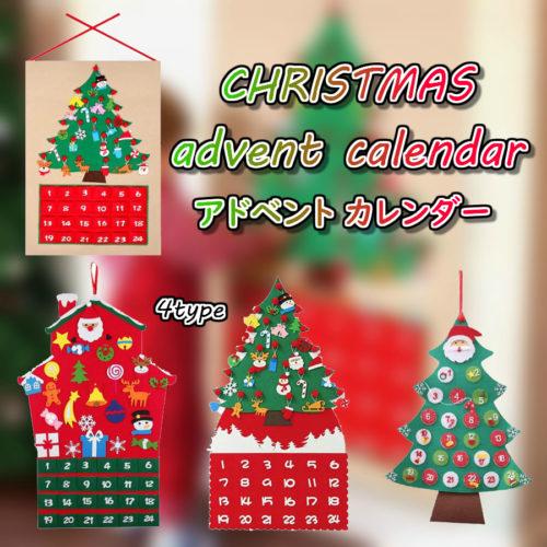 クリスマスツリー型アドベントカレンダーの商品画像