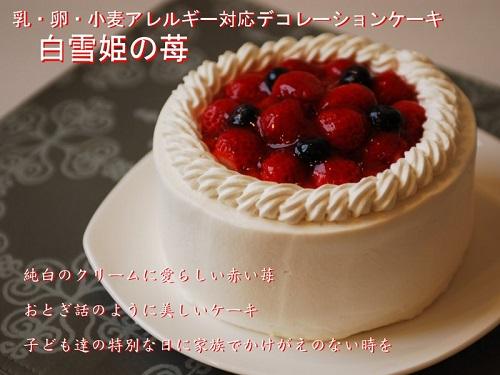 苺のジュレ和え アレルギー対応ケーキ