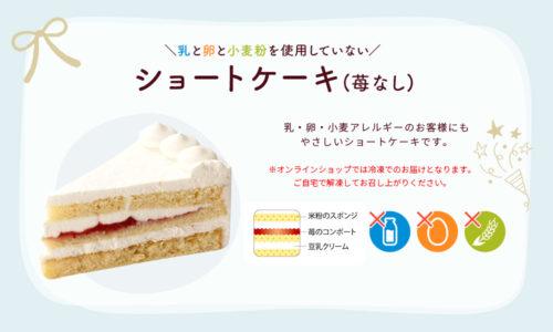 シャトレーゼのアレルギー対応ショートケーキ ワンピース