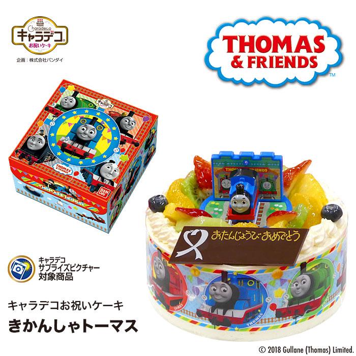 卵アレルギー対応 トーマスのケーキ