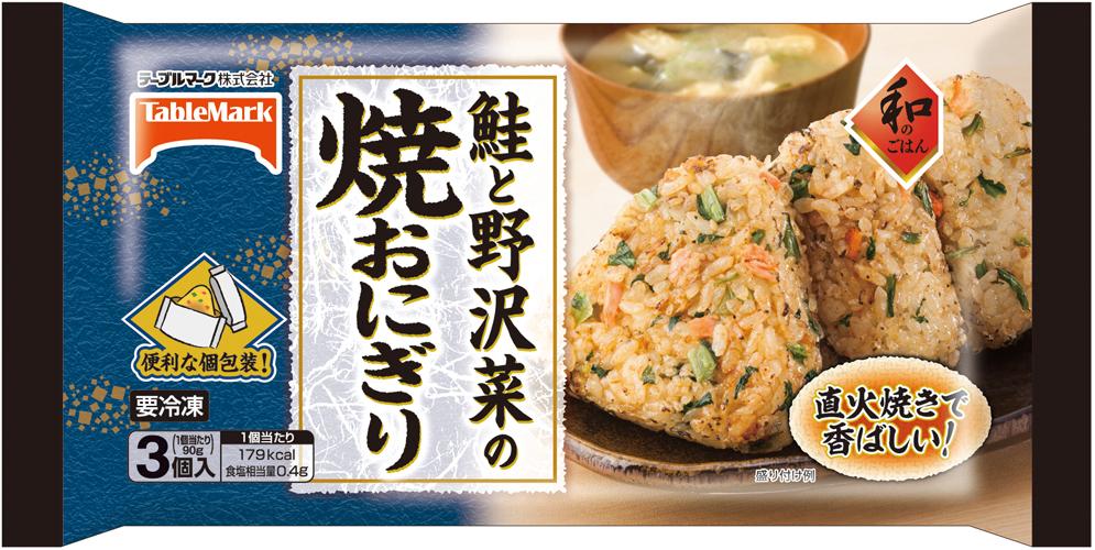 鮭と野沢菜の焼きおにぎり