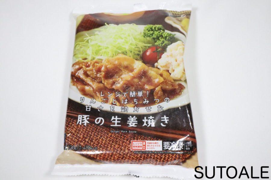 ローソン豚の生姜焼き