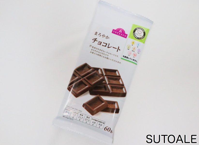 まろやかチョコレート