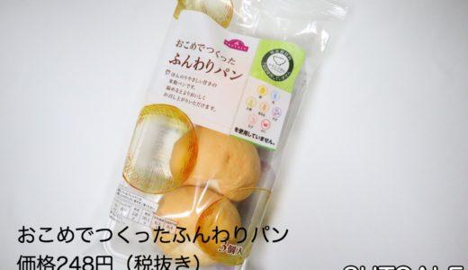 イオンのアレルギー対応パンは卵・乳不使用。店頭で買えて便利!