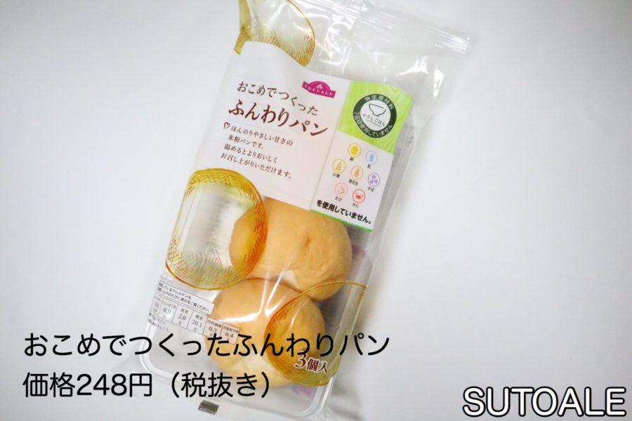 おこめでつくったふんわりパン