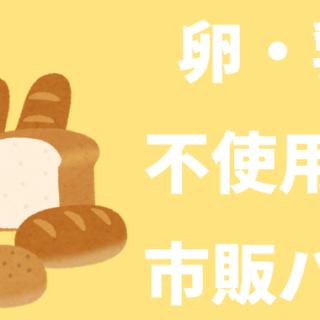 卵・乳 不使用の 市販パン3