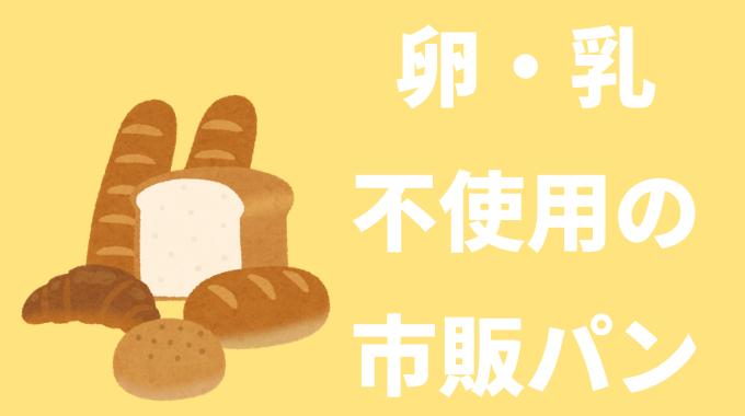 卵・乳不使用!アレルギーの子もOKな市販のパン5選!どこで買えるかもご紹介