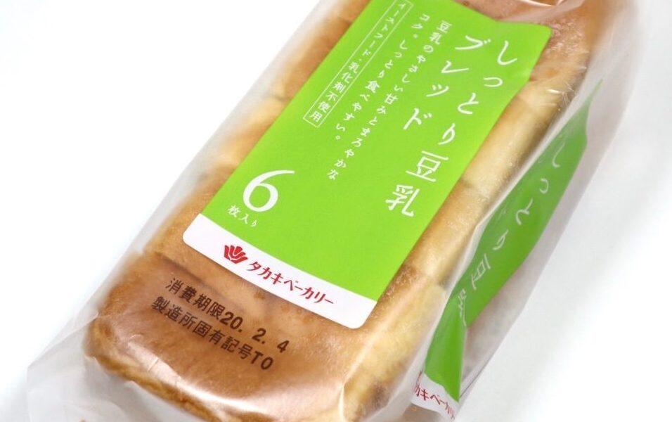 【市販パン】卵も乳も不使用!タカキベーカリーの豆乳ブレッドを食べてみた