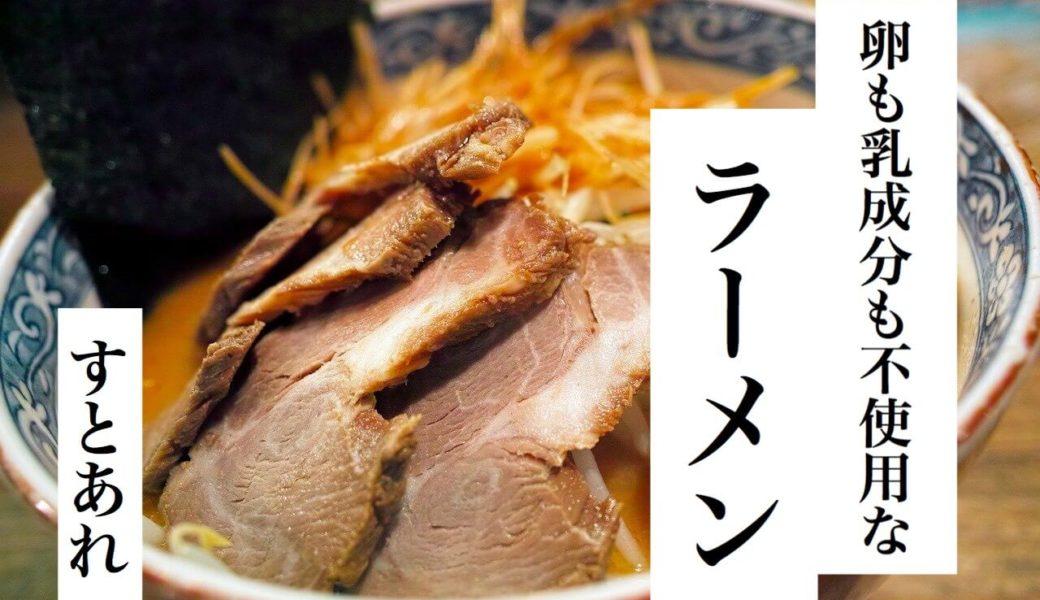 【食物アレルギー】卵・乳不使用のラーメン15選!カップ麺からラーメン店まで紹介!